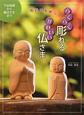 彫刻刀を使って らくらく彫れる かわいい仏さま 半面地蔵から観音さままで