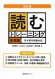 読むトレーニング 基礎編<改訂版> 日本留学試験対応
