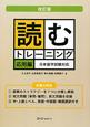 読むトレーニング 応用編<改訂版> 日本留学試験対応