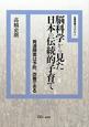 脳科学から見た日本の伝統的子育て 発達障害は予防、改善できる