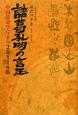 諸葛孔明の言玉 2011 中国算命学による