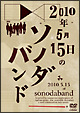 2010年5月15日のソノダバンド