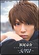 浜尾京介DVD