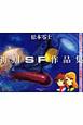 松本零士 初期SF作品集 限定版BOX