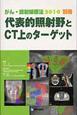 代表的照射野とCT上のターゲット がん・放射線療法 2010別冊