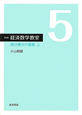 経済数学教室<新装版> 微分積分の基礎(上) (5)