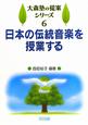 日本の伝統音楽を授業する 大森塾の提案シリーズ6