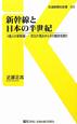 新幹線と日本の半世紀 1億人の新幹線 文化の視点からその歴史を読む