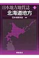日本地方地質誌 北海道地方 (1)