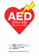 AED 街角の奇跡 「勇気」が救った命の物語