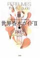 世界香水ガイド2★1885 「匂いの帝王」が五つ星で評価する