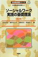 ソーシャルワーク実践の基礎理論<改訂版> 社会福祉援助技術論(上) 社会福祉基礎シリーズ2
