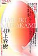ユリイカ 詩と批評 2011.1 臨時増刊号 総特集:村上春樹 『1Q84』へ至るまで、そしてこれから・・・