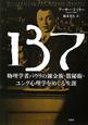 137 物理学者パウリの錬金術・数秘術・ユング心理学をめぐ