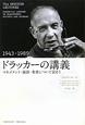 ドラッカーの講義 1943-1989 マネジメント・経済・未来について話そう