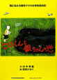 ヒロくんと銀ちゃんの池 コミュニティ・ブックス 孫に伝える東京ジジの小学生絵日記