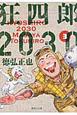 狂四郎2030 (3)