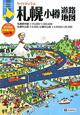 札幌 小樽 道路地図<改訂版>