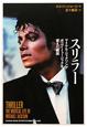 スリラー マイケル・ジャクソンがポップ・ミュージックを変えた