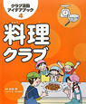 クラブ活動アイデアブック 料理クラブ (4)