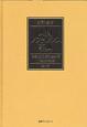人物レファレンス事典 明治・大正・昭和(戦前)編2 2000-2009<新訂増補>
