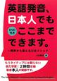 英語発音、日本人でもここまでできます。 DVD付 発声から変える川合メソッド