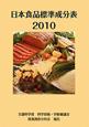 日本食品標準成分表 2010 文部科学省科学技術・学術審議会資源調査分科会報告