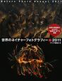"""世界のネイチャーフォトグラフィー 2011 世界の写真家がとらえた""""地球のいま""""を満載"""