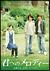 君へのメロディー[PCBG-51693][DVD]