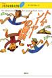 トム=ソーヤーの冒険 少年少女世界文学館<21世紀版>11