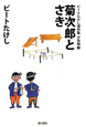 菊次郎とさき ビートたけし傑作集 少年編3