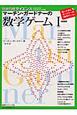 数学ゲーム マーチン・ガードナーの<新装版> (1)