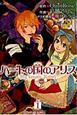 ハートの国のアリス~My Fanatic Rabbit~ (1)