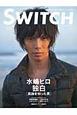 SWITCH 29-1 水嶋ヒロ独白[孤独を知った男]