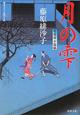 月の雫 藍染袴お匙帖 書き下ろし時代小説