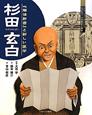 杉田玄白 「解体新書」と新しい医学