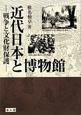 近代日本と博物館 戦争と文化財保護