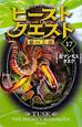 ビースト・クエスト 闇の王国 超マンモスタスク (17)