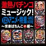 激熱パチンコミュージック! from京楽 アニメ・特撮編