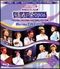 ライブビデオ ネオロマンス・フェスタ ~遙か祭2006~ BLU-RAY EDITION