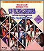 ライブビデオ ネオロマンスライヴ 遙か祭 2005 BLU-RAY EDITION