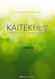 KAITEKI化学 サスティナブルな社会への挑戦