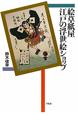 絵草紙屋 江戸の浮世絵ショップ