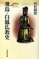 飛鳥・白鳳仏教史