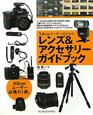 レンズ&アクセサリーガイドブック Nikonユーザーのための Nikonユーザー必携の1冊。