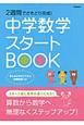 中学数学 スタートBOOK 2週間でさきどり完成!