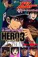 HEROES アニメMAJORキャラクターズハンドブック サンデー公式ガイド〈オールカラーエディション〉 (3)