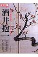 酒井抱一 日本のこころ177 江戸琳派の粋人