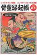 骨董縁起帳 2010秋冬 最新情報・骨董市カレンダー 2010.11~201(18)