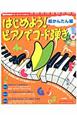 はじめよう!ピアノでコード弾き 超かんたん編 CD付き キーボードマガジン